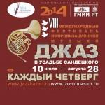 «Jazz в усадьбе Сандецкого»-2014 открывается 10 июля