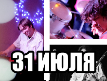 STEPANOV BAND (Москва)
