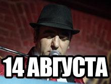 VAHAGN HAYRAPETYAN (Армения-США) & JAZZ-КВАРТЕТ (Москва)