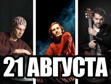 NADISHANA (Германия), ГЕННАДИЙ ЛАВРЕНТЬЕВ, АНТОН ДАВИДЯНЦ (Москва)