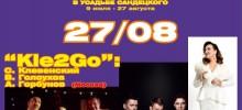 «Jazz в усадьбе Сандецкого» завершает 9-й сезон