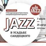 X Международный фестиваль «Jazz в усадьбе Сандецкого» пройдет этим летом в Казани