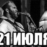 От джаза до хип-хопа: в усадьбе Сандецкого выступят Николай Моисеенко и «Horsepower»