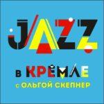 Джазовый фестиваль «переезжает» из усадьбы Сандецкого в Казанский Кремль