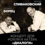 Даниил Спиваковский и Евгений Борец откроют фестиваль в Казанской Ратуше