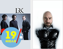 SEBASTIAN STUDNITZKY (Германия) & LRK Trio (Росcия)