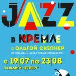 12-й сезон фестиваля «JAZZ в Кремле»: старт 19 июля