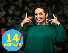 Этери Бериашвили «И это все о любви»