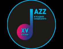 XV Международный фестиваль импровизационной музыки  «JAZZ в усадьбе Сандецкого с Ольгой Скепнер»